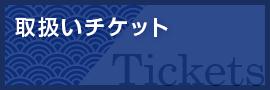 取扱チケット